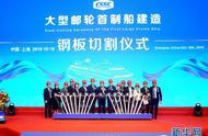 中国首艘自主建造大型邮轮在上海开工建造