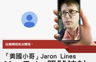 """美国小哥向世界展示香港暴徒真面目却遭封号,网友质疑:这就是""""言论自由""""?"""