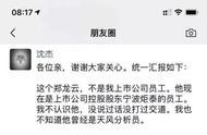 前券商分析师与上市公司董事长冲突事件大结局:和解互相致歉