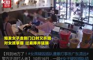 警情通报|英德女子在奶茶店被殴打,警方迅速抓获施暴者