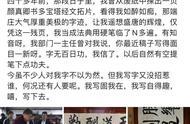 赵忠祥回应售卖书法:写字又没招惹谁