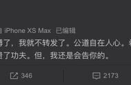 热依扎发文回应网友道歉:我还是会告你的