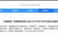 12306网站:香港部分往来内地列车今日临时停运