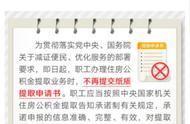 即日起,住房公积金提取业务不再提交纸质提取申请书