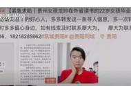 急!贵州女大学毕业生失联40余天!家人微信全部被拉黑,曾疯狂向亲朋借钱……