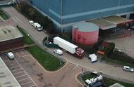 英国卡车发现39具尸体均为中国人 被捕司机朋友:他打开车门时被吓坏了