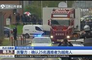 """""""死亡货车""""最新进展公布,英国警方确认25名遇难者为越南人"""