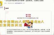 神仙打架!深圳一高中招聘20人录取清北19人,均为硕士以上学历
