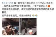 网红进飞行客机舱详细经过 网红进飞行客机舱怎么回事桂林航空回应
