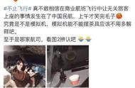网红进飞行客机舱怎么回事?最新进展:桂林航空涉事机长被处终身停飞 民航管理部门进一步调查