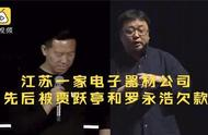 最倒霉公司?江苏辰阳电子被贾跃亭罗永浩欠款,合计4400万元