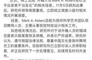 外籍雇员发表不当涉华言论,中科院回应:已立即停职检查