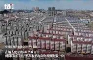 """""""流浪到鹤岗,5万买套房"""",这故事不是你想的那样"""