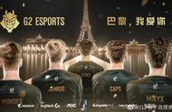 FPX巴黎会战G2:如果我们夺冠 就代表我们是第一赛区
