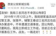 西安2名民警1名辅警赴陕北执行公务期间遇车祸殉职