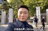 """央视掀起""""青春风暴"""":康辉成vlog界黑马《主持人大赛》开分9.2"""