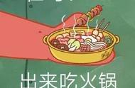 """冬季吃火锅抗寒 吃火锅""""防上火祛燥""""指南来了"""