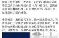 为应对大风降温及寒潮天气 北京市将提前至明天正式供暖