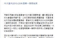 港中大混乱一夜后 香港多所大学宣布本学期即时结束