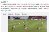 张琳芃乌龙送礼,国足1-2叙利亚,武磊世界级破门难救主
