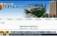 束昱辉等人涉嫌组织领导传销活动,检察院对权健案件提起公诉!