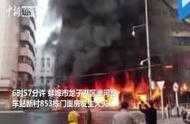 安徽蚌埠一门面房发生火灾致5死3伤