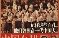 《中国女排》发老女排海报 陈可辛首次启用素人演员