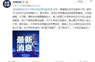 港警14日拘捕58人 称多间大学被改造成罪恶基地