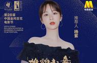 191116 和杨紫一起关注金鸡奖84小时直播 共同见证光影盛会