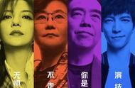 《演员请就位》爆冷门,郭敬明组赢了陈凯歌组,演员直言不可思议