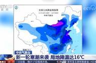 """""""冻到发紫""""!新一轮寒潮又来了 局地降温幅度达16℃"""