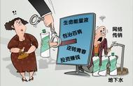 传销包装地下水卖千元,声称包治百病能赚钱,销售额近5亿元