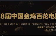 金鸡奖2019直播在哪里看 2019第28届金鸡奖时间完整节目单