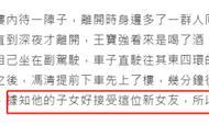 曝王宝强子女已接受冯清 王宝强和冯清会结婚领证吗