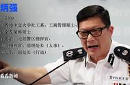 """香港警察新""""一哥""""邓炳强""""强硬派""""作风备受期待"""