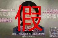 广东警方回应:梅姨身份与长相暂未查实