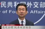 别玩小把戏了!中国外交部召见美国驻华使馆负责人,提出严正交涉