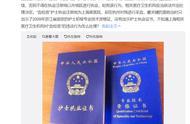孙杨质疑血检官执业资质:注册地为上海,却在杭州对我采血
