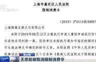 最新!王思聪被取消限制消费令,已不在限制消费人员名单之列