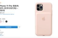 苹果发iPhone11智能电池壳:新增拍照按键,售价1071元