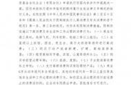 王思聪再被限制消费是怎么回事 北京市第二中级人民法院限制消费令