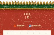 权威发布!2020年部分节假日安排来了