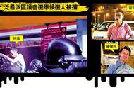 香港区议会选举在即 三名泛暴候选人理大现场被捕