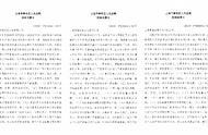 王思聪再收到三条限制消费令,又是熊猫互娱的锅
