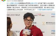 围棋冠军打牌一样强 柯洁夺得腾讯斗地主锦标赛冠军