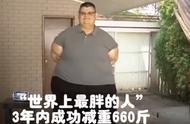 全球最胖的人是谁?世界上最胖的男人在三年内减重660斤