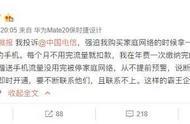 """女作家六六投诉中国电信""""霸王条款"""":流量用不完就停网"""