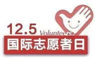 北京冬奥组委全球招募志愿者啦!速来报名