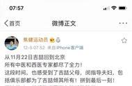 33岁吉喆因肺癌去世震动篮球圈,北京首钢将退役其51号球衣