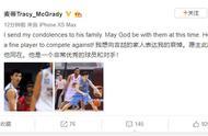 麦迪发文缅怀吉喆:他是一个非常优秀的球员和对手